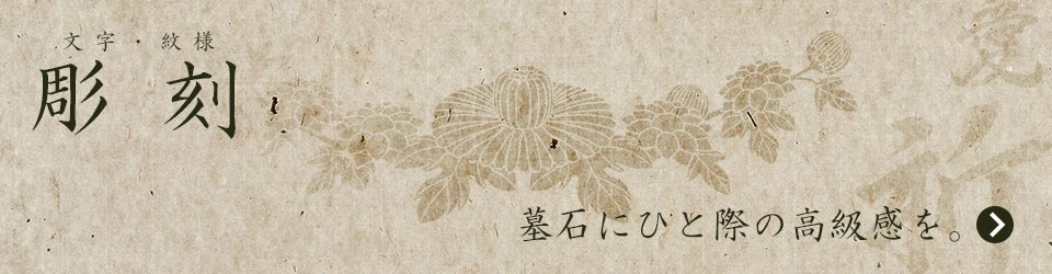 墓石文字・紋様彫刻へ
