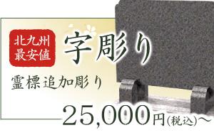 墓石字彫り最安値