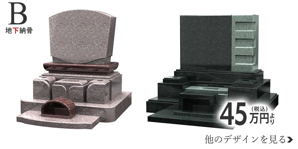 墓石Bタイプ 地下納骨型