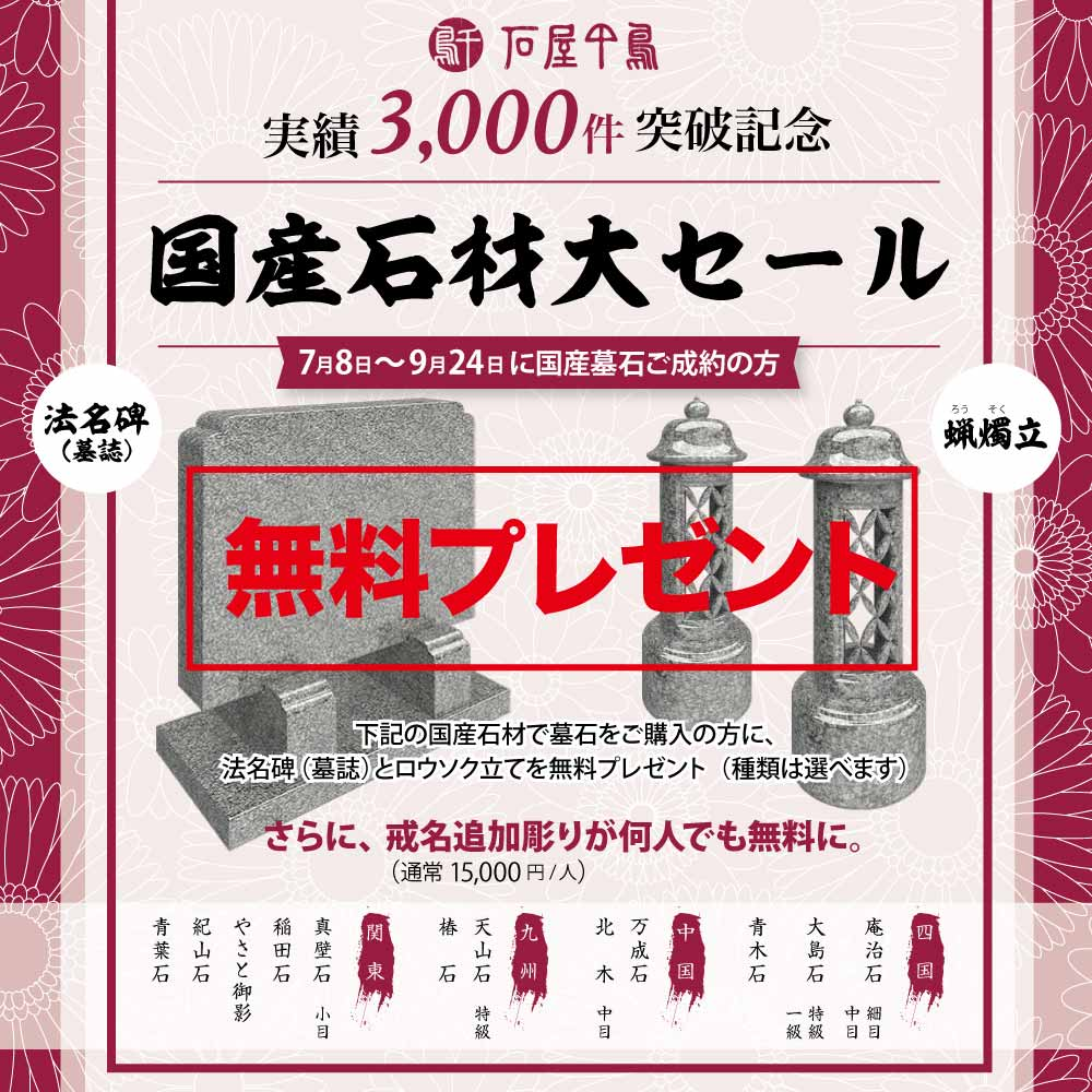 国産石材大セール 法名碑(墓誌)と蝋燭立てを無料プレゼント