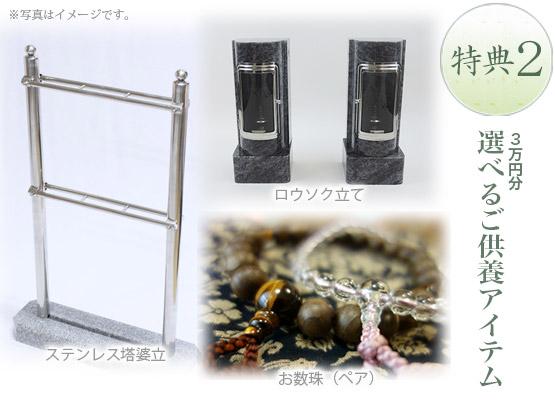 選べるご供養アイテム3万円分
