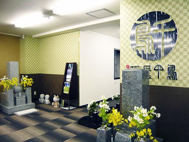 石屋千鳥 京都店