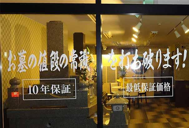 石屋千鳥 福岡県北九州市店店舗