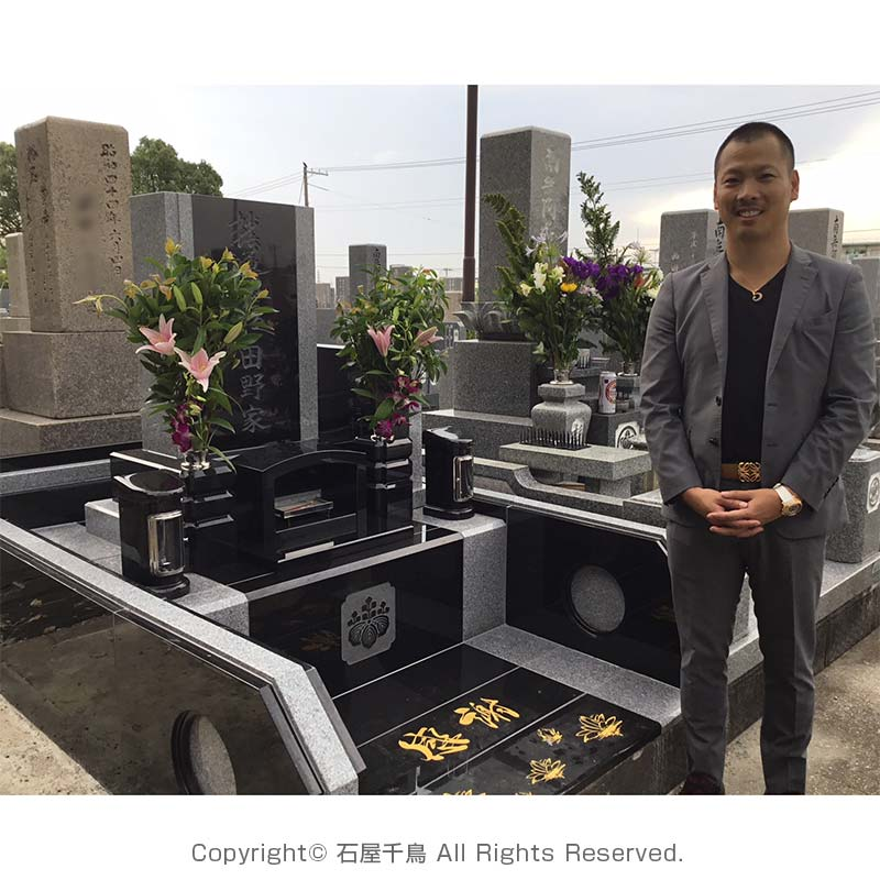 兵庫県神戸市西区のお墓