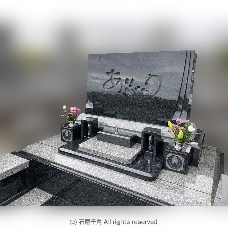 山口県山陽小野田市のお墓