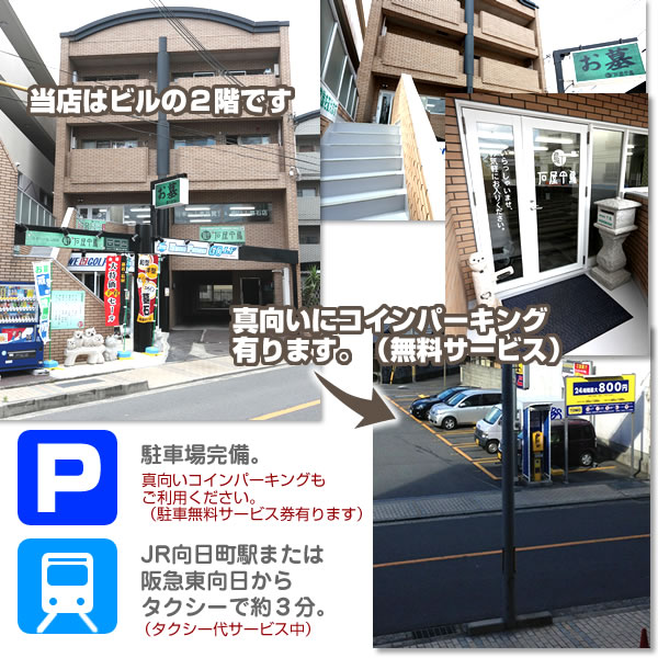 石屋千鳥 京都店店舗
