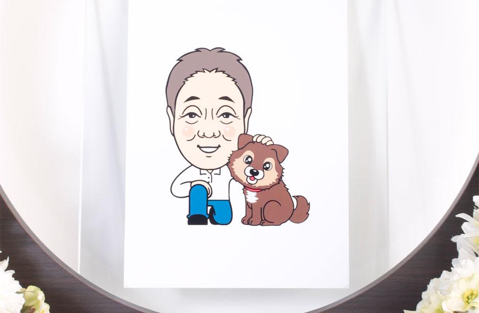 遺影似顔絵 おじいさんと犬