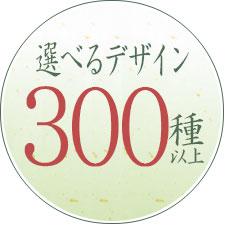 選べるデザイン200種以上