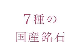 7種の国産銘石