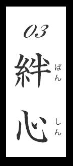 03 絆心
