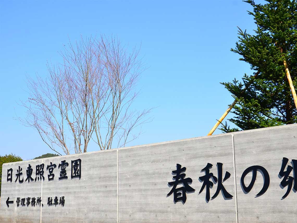 栃木 日光東照宮霊園
