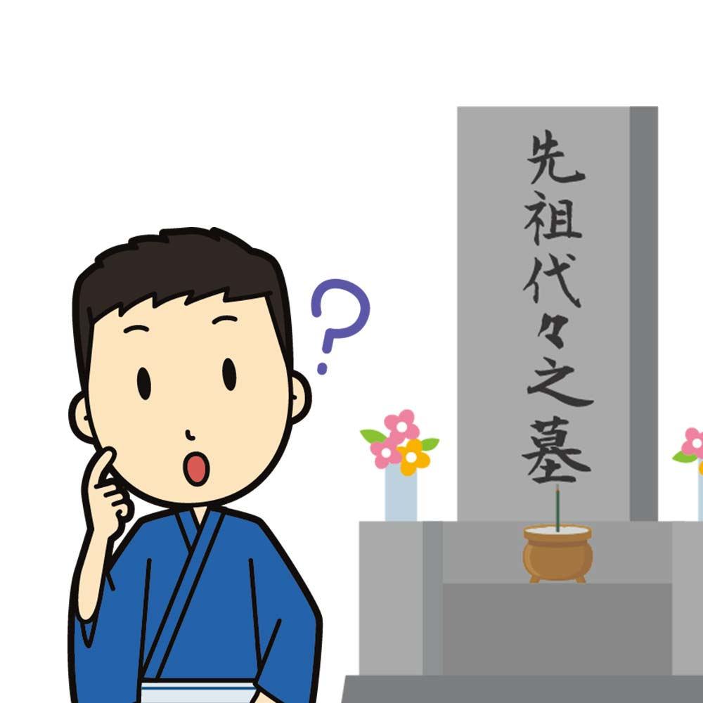 長男とお墓; ?>