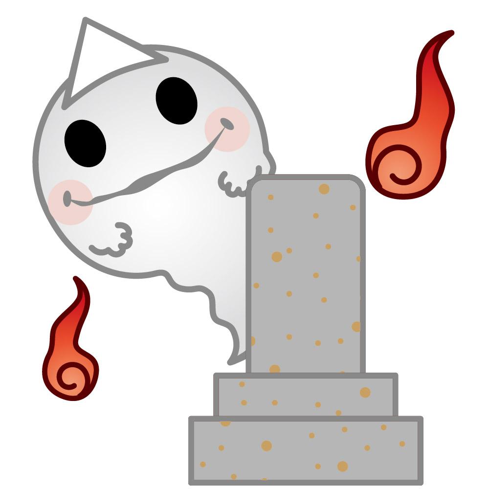 お墓と幽霊
