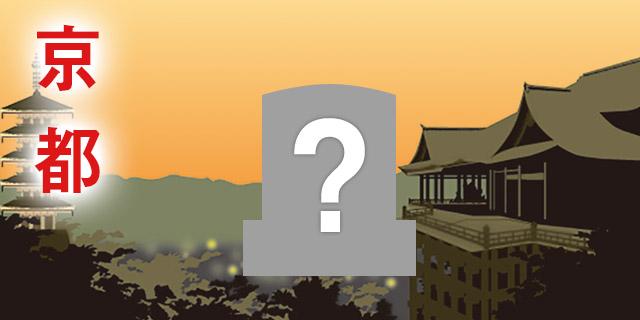 京都のお墓