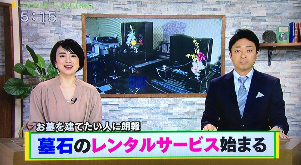 TVQ九州放送 レンタル墓
