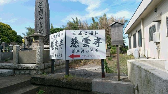 神奈川県三浦市の慈雲寺