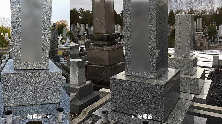 北海道地震 墓石被害 復旧支援事例 里塚霊園