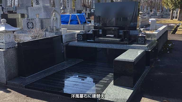 北海道地震 墓石被害 復旧支援事例 里塚霊園 洋風墓石に建替え