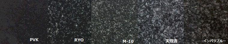 墓石 石材 黒系(PVK RYO M-10 天翔青 インパラブルー)