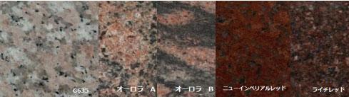 赤い色の石材