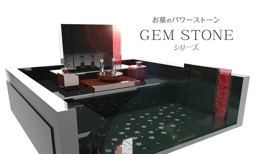 デザイン墓石 GEM STONE